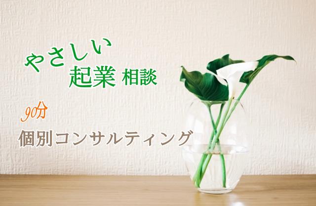 kigyo_consul_banner