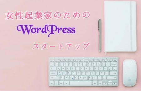 女性起業家wordpress
