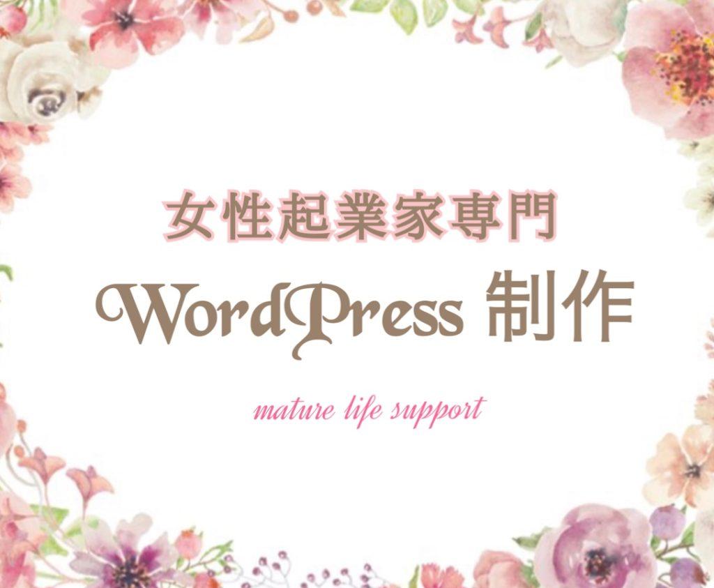 WordPress制作